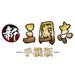 158.新三國志手機版-光榮特庫摩授權