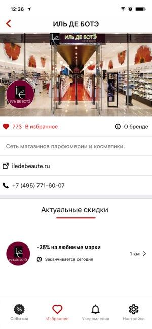 SuperSale: скидки и распродажи Screenshot