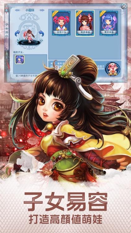 Efun-神鵰俠侶-金庸武俠正版授權 screenshot-5