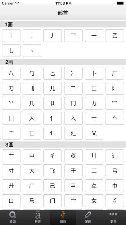 汉语源流词典 screenshot-3