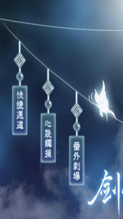 侠客行-少年群侠传 screenshot-5