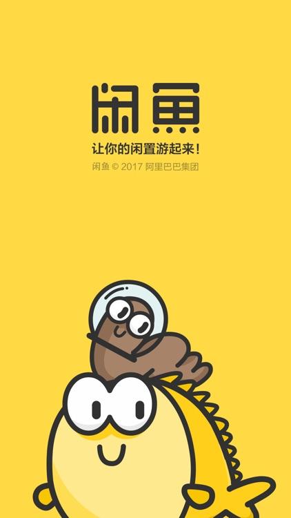 闲鱼-挂闲鱼,闲置能赚钱 screenshot-4