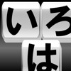 パングラム - iPhoneアプリ