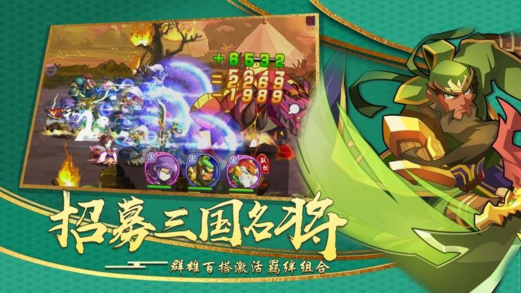 战斗吧主公OL三国游戏 - 热血三国策略游戏
