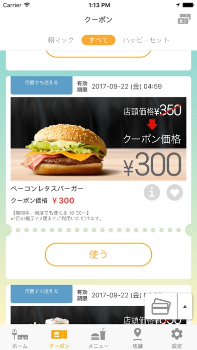 マクドナルド - McDonald's J... screenshot1