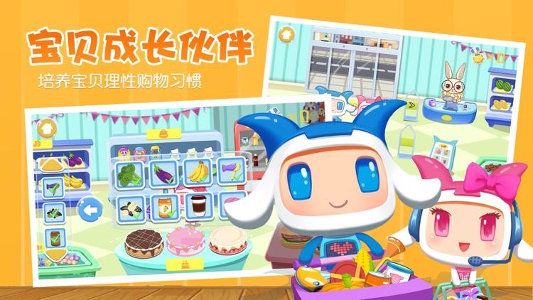 超市购物-理性购物习惯养成类游戏