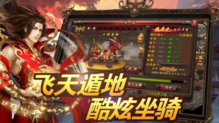 王城霸业 screenshot-3