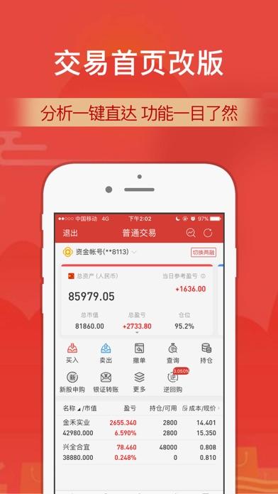 财通证券-炒股票选理财做投资 screenshot four