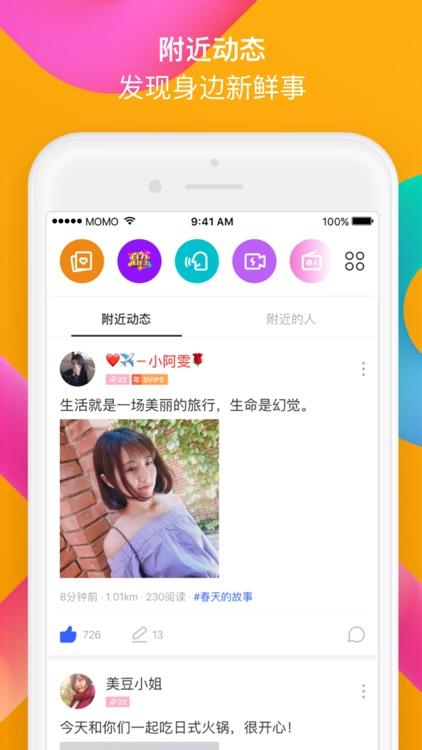 MOMO陌陌-互动答题赢百万现金 screenshot-4