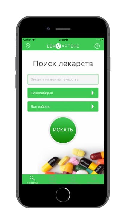 LekVapteke - поиск лекарств