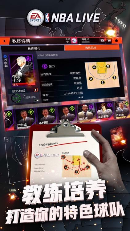NBA LIVE-EA出品 5v5真操控篮球手游 screenshot-7