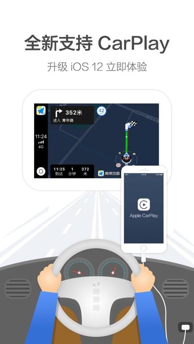 高德地图-精准地图,导航出行必备 for Windows