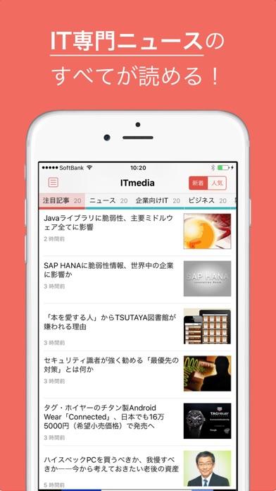 ITmedia for iPhone/iPadスクリーンショット1