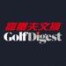 79.高爾夫文摘 Golf Digest Taiwan