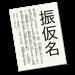 ふりがな - 日本語文章に自動でフリガナ