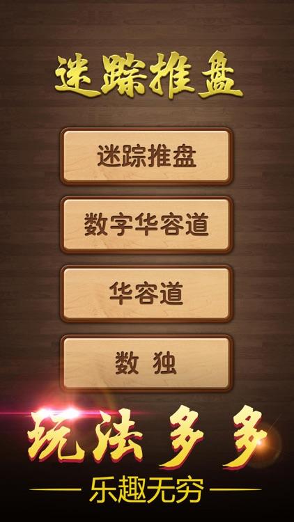 迷踪推盘 - 数字华容道,智力小游戏 screenshot-5