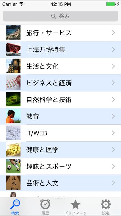 BitEx中国語辞書のおすすめ画像1