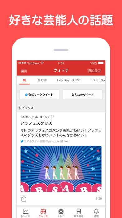 Yahoo!リアルタイム検索 for Twitter検索スクリーンショット4