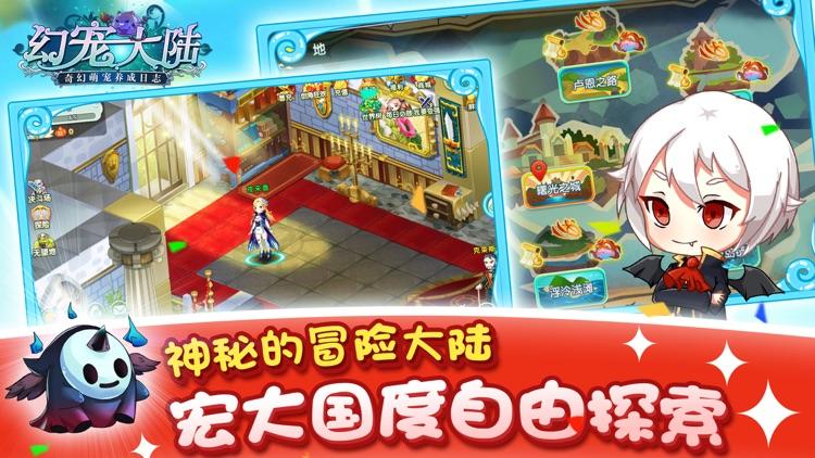 幻宠大陆 screenshot-1