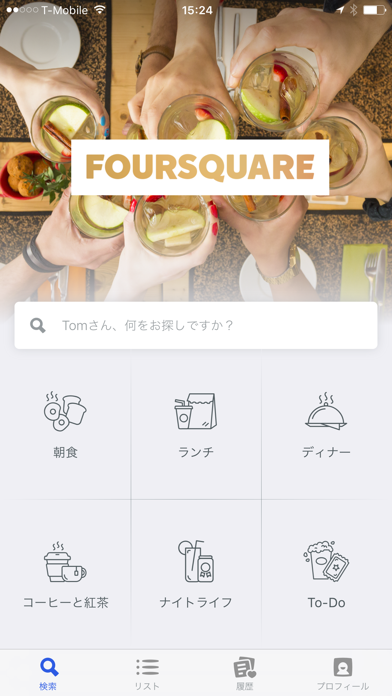 Foursquare City Guide ScreenShot0