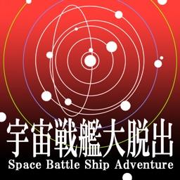 宇宙戦艦大脱出
