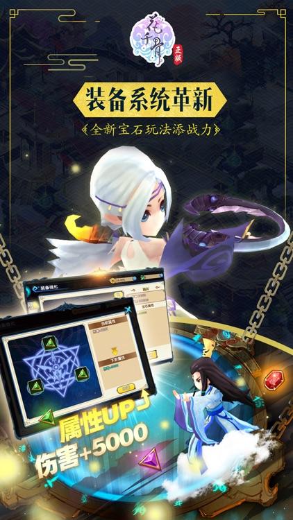 花千骨-唯美仙侠传奇手游 screenshot-4