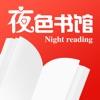夜色书馆-热门小说追书神器