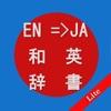英和辞典・和英辞典Lite,English-Japanese Dictionary - iPhoneアプリ