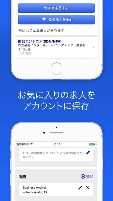 Indeed 求人検索スクリーンショット5