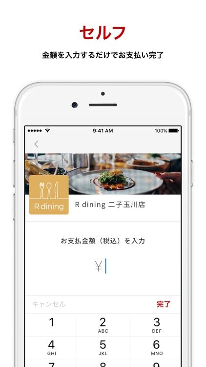楽天ペイ –カード払いをアプリひとつで、楽天ポイントも使える screenshot-4