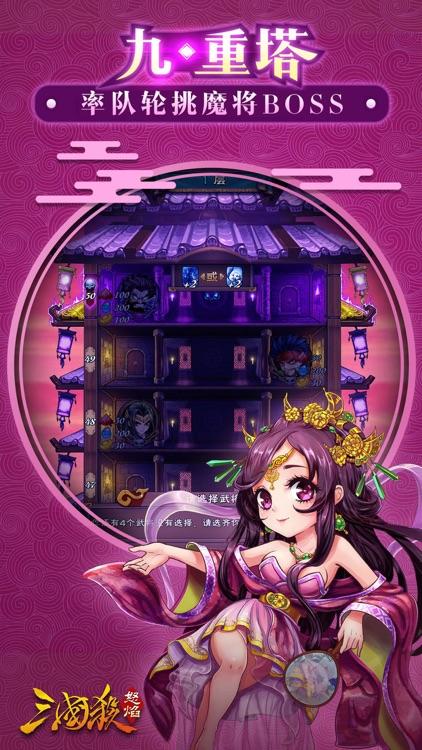 怒焰三国杀 - 双将玩法 screenshot-4
