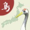 野鳥の鳴き声図鑑
