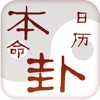本命卦万年历 - iPhoneアプリ