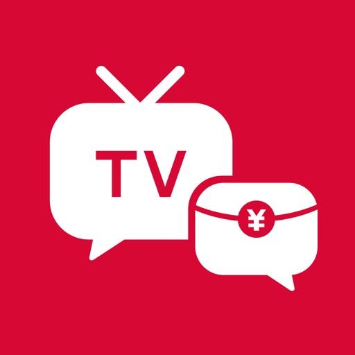 电视红包-看电视刷红包必备APP