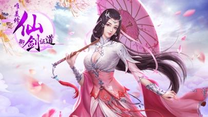 幻剑逍遥-唯美修仙御剑证道