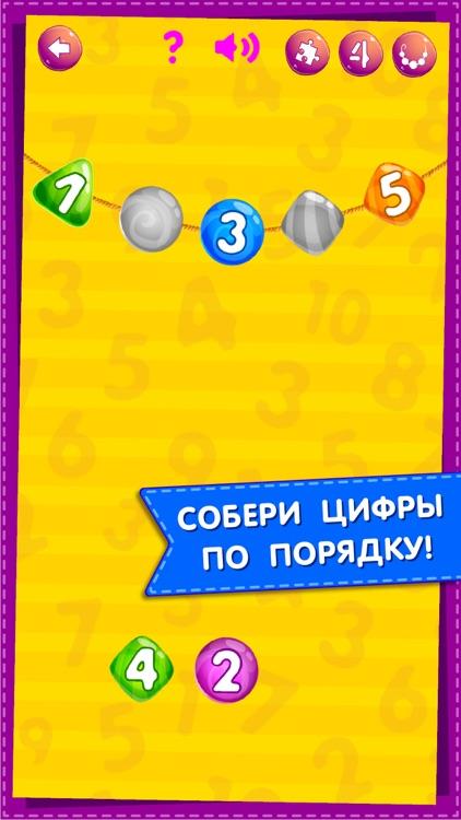 Развивающие игры для детей 3 4 screenshot-3