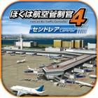 ぼくは航空管制官4 セントレア icon