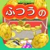 ふつうのコイン落とし - 人気のコインゲーム!