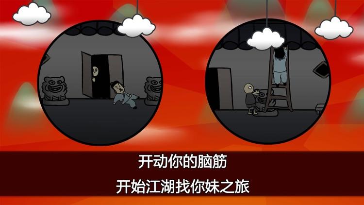 奇侠怪招 screenshot-2