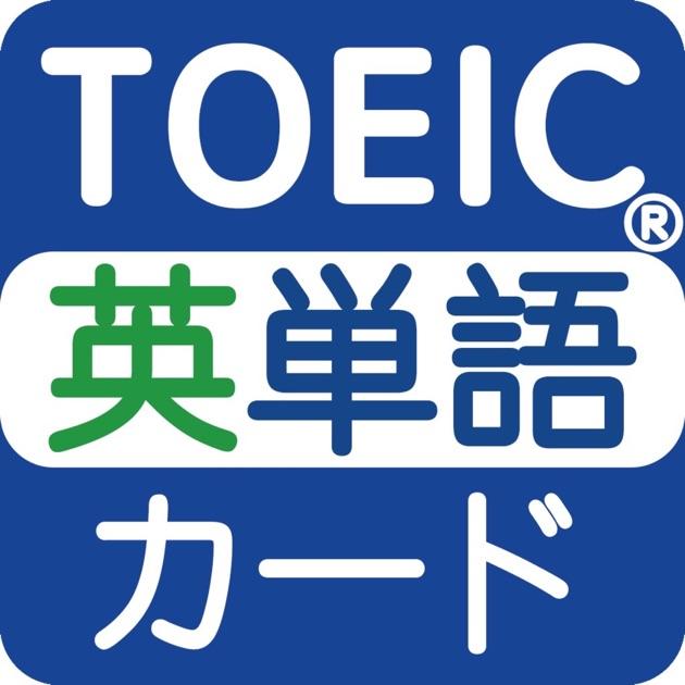 TOEICの試験対策のために無料で勉強するときのテクニック 4番目の画像