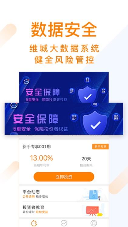 金钱桔理财 - 金融投资理财软件 screenshot-4