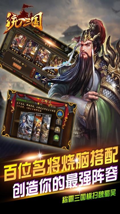 统一三国 - 最新三国策略手游经典必玩之作 screenshot-3