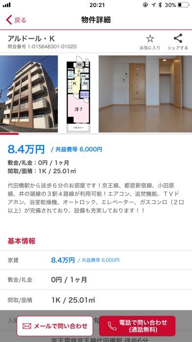 大東建託 – 賃貸のお部屋探しアプリ –のおすすめ画像4