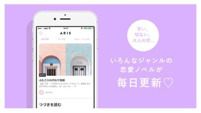 ARIS - 女性向けチャット小説 アリスのおすすめ画像2