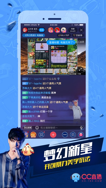 CC直播-玩网易游戏 看CC直播 screenshot-5