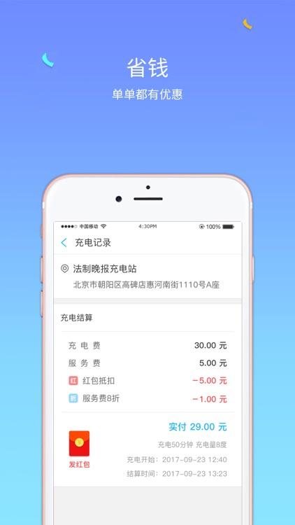 聚能充-电动汽车找桩充电app screenshot-4