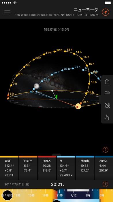 サン·サーベイヤー (Sun Surveyor) screenshot1