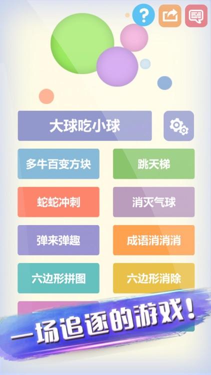 大球吃小球—欢乐游戏大作战 screenshot-4