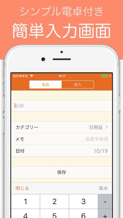 家計簿 簡単お小遣い帳 - 人気の家計簿アプリスクリーンショット4