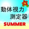 動体視力 測定器 夏 - iPhoneアプリ
